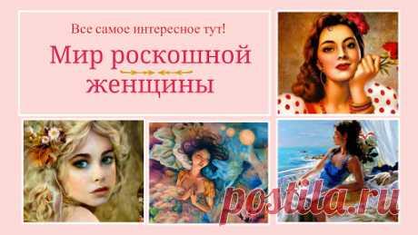 Мир роскошной женщины