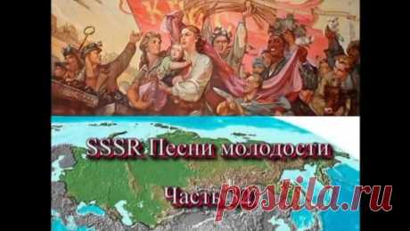 SSSR Песни молодости — Часть 32