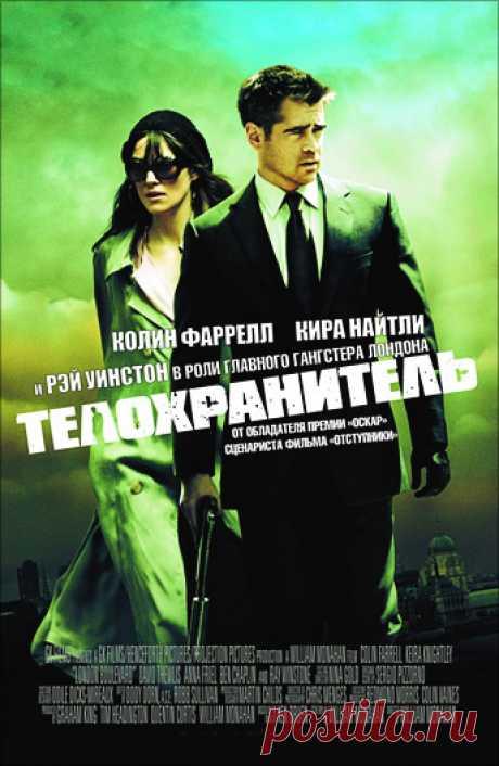 Телохранитель (London Boulevard, 2010)