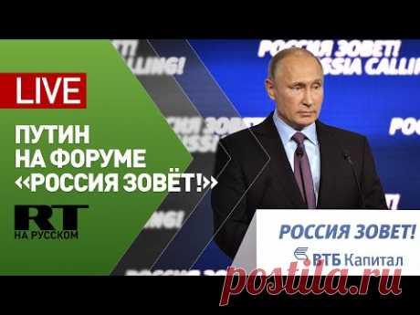 Путин выступает на форуме ВТБ «Россия зовёт!» — LIVE