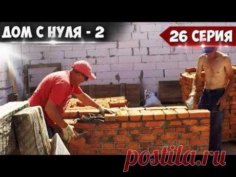 ДОМ С НУЛЯ - 2. /26 серия/ Кирпичная кладка центральной стены в ДУЭТЕ