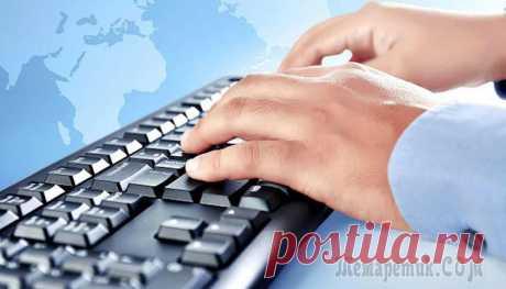 Как научиться быстро печатать на клавиатуре, не смотря на нее Думаю, что никто не будет спорить, что навык быстрого печатания в современном Мире компьютеров - весьма полезный. Позволит вам излагать свои мысли в текст, не отвлекаясь и не переводя взгляд с монитор...