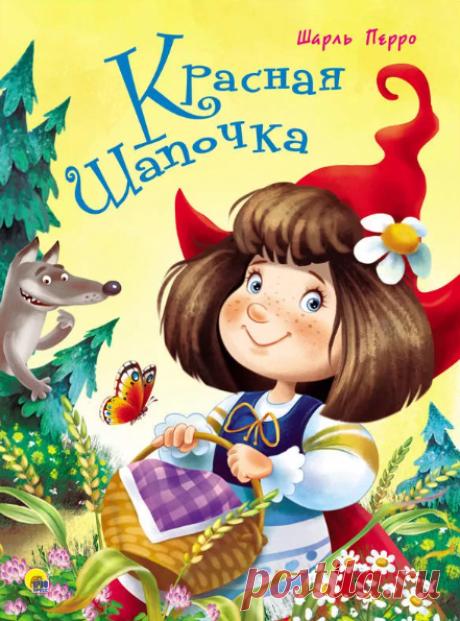 Шарль Перро / Красная Шапочка (читать) » Читать интересные сказки детям онлайн без регистрации.