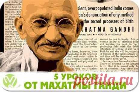 5 уроков от Махатма Ганди.