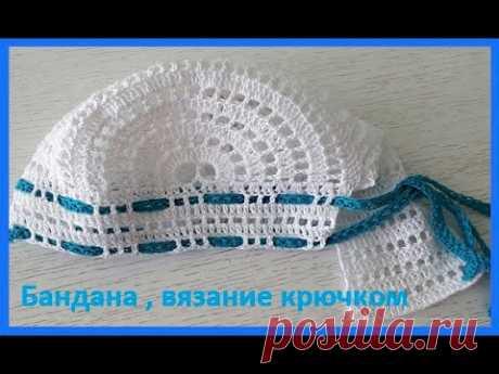БАНДАНА ,  Вязание  КРЮЧКОМ , ( шапки № 172)