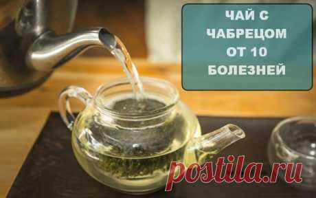 Чай из чабреца необходим диабетикам и гипертоникам. Лечение простуды. Кому пить нельзя? - CELEBNIK. RU Чабрец иногда называют тимьяном или богородской травой. Представляет собой маленький ползущий кустарник,...