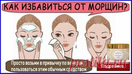 Надоели мужчины на лице? Морщины и мешки под глазами реально убрать дома. Попробуйте крем Невесты.