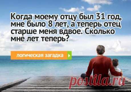 Когда моему отцу был 31 год, мне было 8 лет, а теперь отец старше меня вдвое, сколько мне лет теперь? #логика #загадка #отец #сын #математика