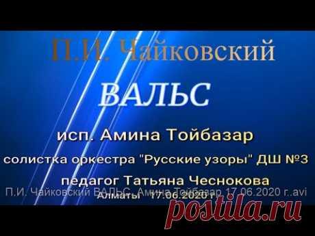 П.И. Чайковский  ВАЛЬС