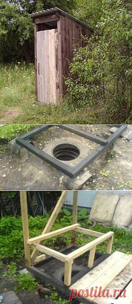 Туалет - Построим дом и дачу сами