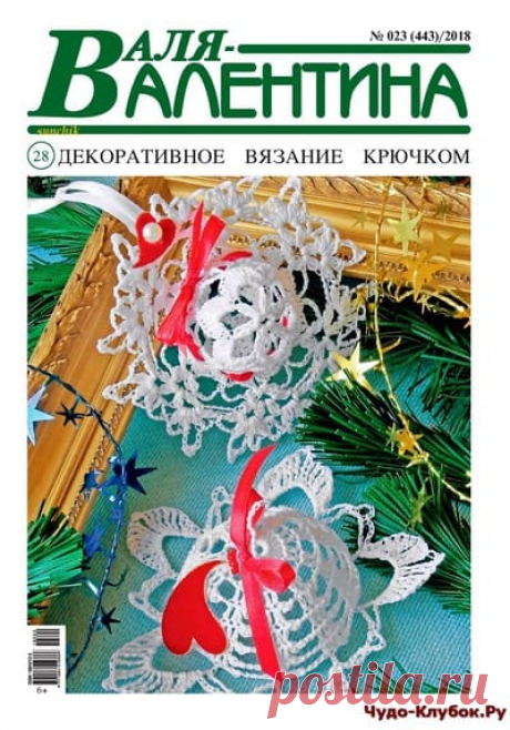 Валя-Валентина 23 2018 |журналы на чудо-КЛУБОК