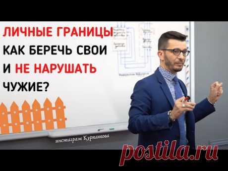 Как беречь личные границы? | Андрей Курпатов | Шаг за шагом