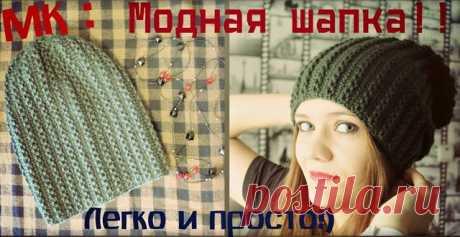 Очень простую, но модную вязаную шапочку учимся вязать спицами