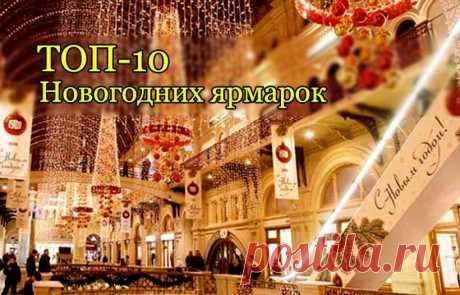 10 лучших рождественских ярмарок России - Все о России