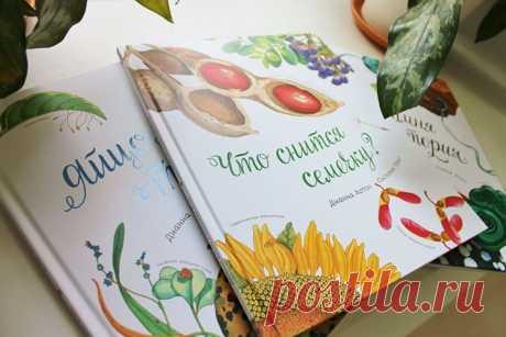 """Книга """"Что снится семечку?"""" познакомит вашего ребенка с семенами растений. Здесь собрана целая коллекция: крошечные семена секвойи и огромные кокосы, ярко-красные бобы софоры и пушистые семена одуванчика. Что такое семена и зачем они нужны? Как они выглядят и как их защищает растение? Как семена путешествуют в поисках места, где смогут пустить корни? Что происходит внутри семени, когда оно попадает в землю? На каждом развороте вас ждут интересные факты из мира ботаники и прекрасные…"""