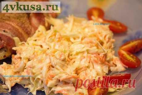 Такой обычный, но такой вкусный «Коул-Слоу»   4vkusa.ru