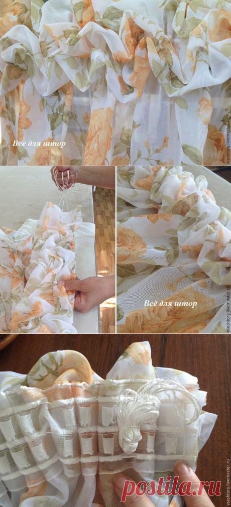 Как красиво оформить верх гардин своими руками — Сделай сам, идеи для творчества - DIY Ideas