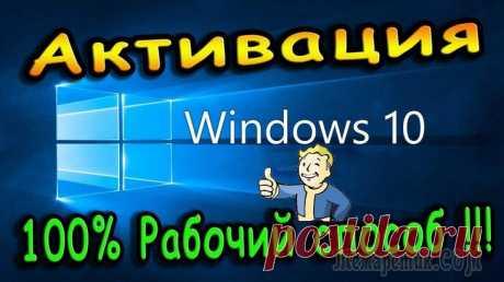 Как активировать Windows 10 Windows 10 – самая свежая версия ОС от Microsoft. И, похоже, что она задержится на компьютерах надолго: некоторые даже говорят, что все последующие будут лишь ее обновлениями. Тем актуальнее становитс...