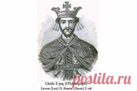 Պատմություն Հայոց 1198 թ-ի հունվարի 6-ին, Տարսոն քաղաքում , Հայոց Պարոն և Կիլիկիայի տեր Լևոն իշխանը օծվեց և թագադրվեց՝ ստանալով Լևոն Բ-ն ամենայն հայոց թագավոր և նահանգին Կիլիկեացոց և Իսավռիո տիտղոսը:։ Ժամանակակիցները Լևոն Բ-ի թագադրումը գնահատում են որպես համազգային քաղաքական մեծագույն իրադարձություն և հնամենի հայոց թագավորության վերականգնում։ Հենց այդ պատճառով է, որ կիլիկյան թագավորներն իրենց անվանում էին Հայաստանի արքաներ։