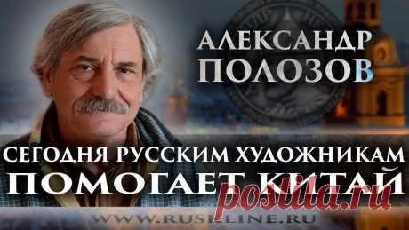 Полозов Александр Федорович художник: 11 тыс изображений найдено в Яндекс.Картинках