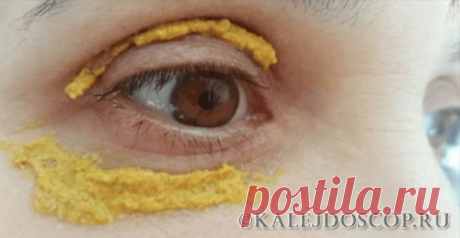 Маска из куркумы для кожи вокруг глаз | Калейдоскоп