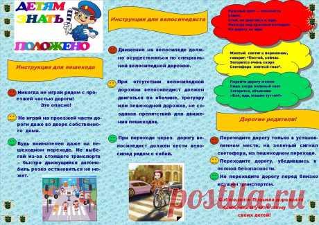 буклет основные правила ПДД для нач школы: 11 тыс изображений найдено в Яндекс.Картинках