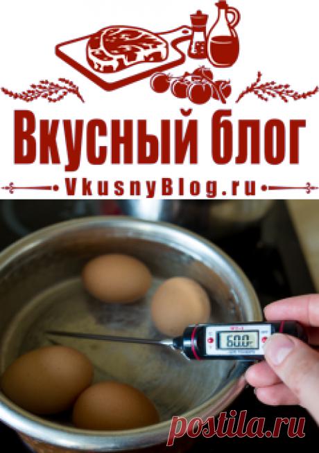 Кулинарный практикум: Как пастеризовать яйца - Вкусный Блог