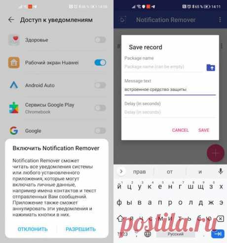 Как блокировать любые уведомления на Android | Рекомендательная система Пульс Mail.ru