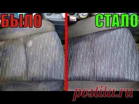 Вот чем надо чистить салон автомобиля (дешево, быстро, качественно) - YouTube