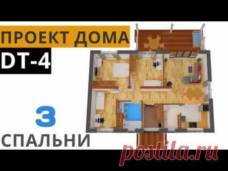 Проект Одноэтажного Дома 8 на 12м. 3 спальни. Проект дома DT-4. Возможность сделать мансарду
