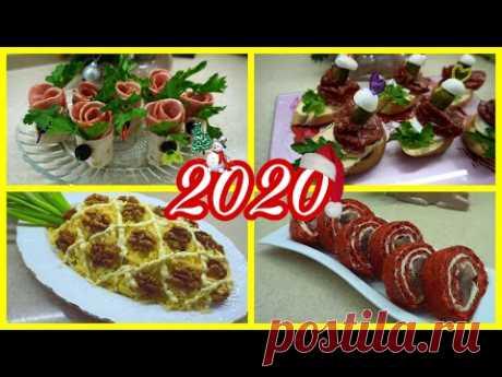 🥙🥗Закуски на праздничный стол🍾🍾🍾Новогодний стол 2021