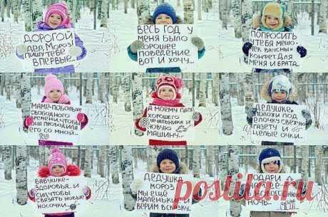 О чем просят дети Деда Мороза...