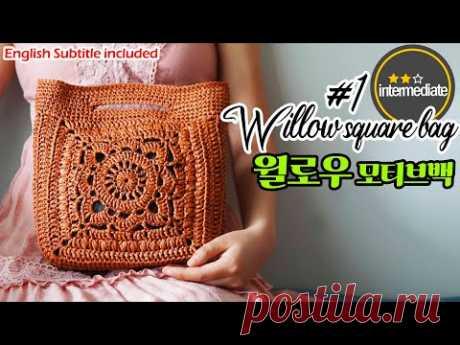🇰🇷🇨🇦 [ENG213회] Part.1 모티브 품은 코바늘 가방! crochet willow granny square motif bag #1