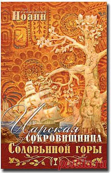 Царская сокровищница Соловьиной горы - Откровения божеств - Книги блаженного Иоанна