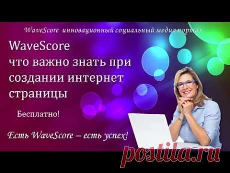 #WaveScore как создать интернет страницы бесплатно
