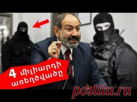 ՇՏԱՊ !! ԲԱՑԱՀԱՅՏՈՒՄ. 4 միլիարդի առեղծվածը  /#Փաշինյան/#Քոչարյան/Կառավարություն/Հայաստան - YouTube