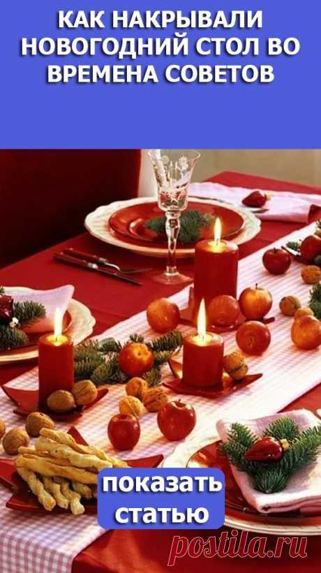 СМОТРИТЕ: Как накрывали новогодний стол во времена Советов