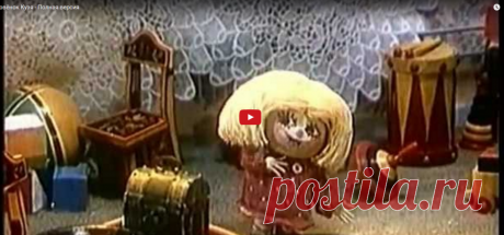 Домовёнок Кузя - Полная версия - YouTube