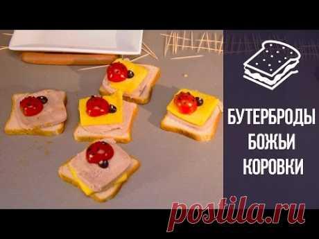 """Бутерброды для детей """"Божьи коровки"""". Очень необычные бутерброды, яркие красочные и очень простые. На наш взгляд эти канапе очень понравятся детям! Да и любой стол Божьи коровки украсят своим потрясающим видом. Вы можете приготовить любой бутерброд и украсить его Божьей коровкой:)"""