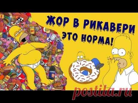 ЖОР В РЕКАВЕРИ - ЭТО НОРМА!