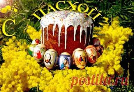 Поздравляю с Великой Пасхой!!! Пусть наши сердца наполнятся светом, добром, верой и любовью, а в дом придёт мир и счастье!🙏❤