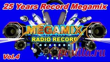 ЛУЧШИЕ ХИТЫ ПРЯМОГО ЭФИРА РАДИО РЕКОРД ЗА 25 ЛЕТ 🔊 #RADIO RECORD MEGAMIX vol.4 [MIX 2020] DJ PERETSE