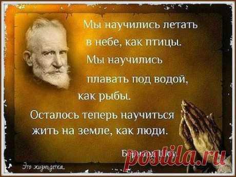БЕРНАРД ШОУ...