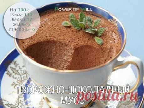 Творожно-шоколадный мусс