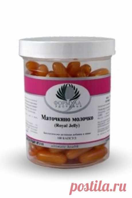 Маточкино Молочко - способствует общему оздоровлению организма, повышает выносливость и работоспособность, содержит полный набор витаминов А, С, Е и группы В, двадцать аминокислот, кальций, железо, калий и кремний