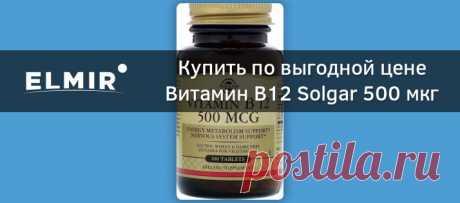 Витамин В12 Solgar 500 мкг 100 таблеток (SOL03220) купить | ELMIR - цена, отзывы, характеристики Купить Витамин В12 Solgar 500 мкг 100 таблеток (SOL03220) ✅ Цена 265 грн. ✅ ELMIR.UA ✅ Доставка 1-2 дня. ⏩ Рассрочка 0%*. ⏩ Описание, характеристики, отзывы и фото.