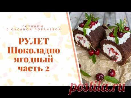 Шоколадно ягодный рулет часть.2