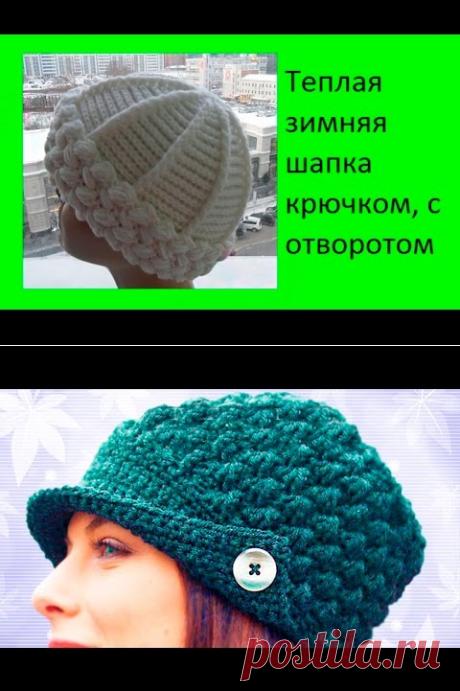 Теплая зимняя шапка крючком, с отворотом .Women's hats Crochet (Шапка #49) - YouTube