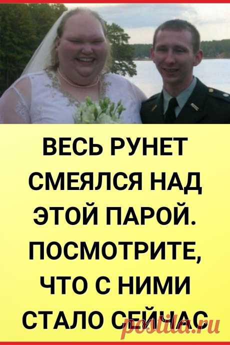 Весь рунет смеялся над этой парой. Посмотрите, что с ними стало сейчас