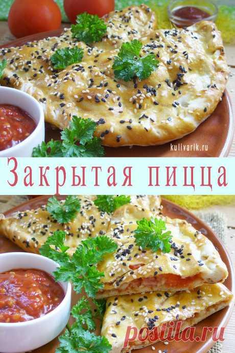Закрытая пицца - пицца кальцоне - Кулинария